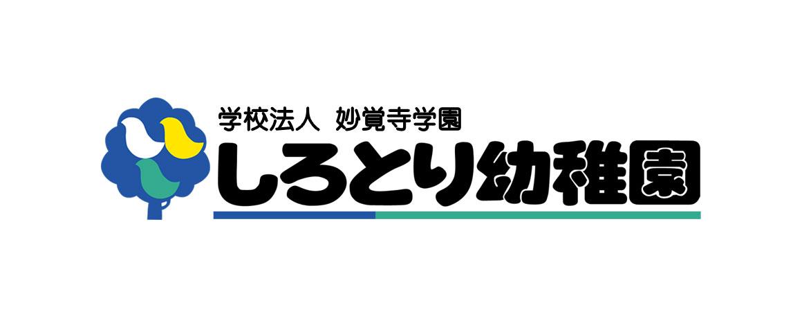 白鳥幼稚園のロゴ