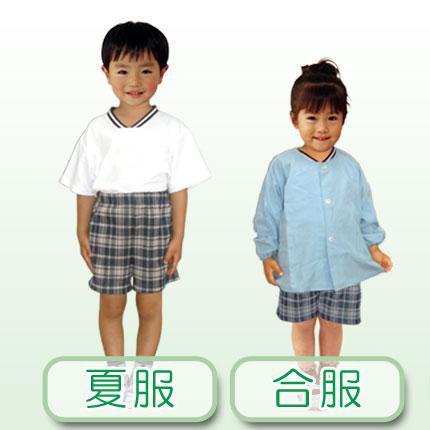 【白鳥幼稚園の制服】夏服・合服