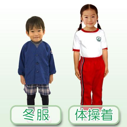 【白鳥幼稚園の制服】冬服・体操着